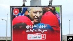 پوستر انتخاباتی نبیل قروی