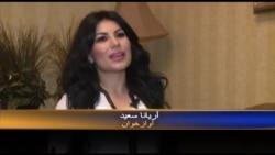 آریانا سعید: زنان افغان باید از همه آزادی ها برخوردار باشند