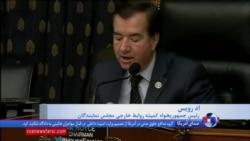 درخواست رویس از ترامپ: از نظامهای مالی مقابل فعالیتهای نامشروع ایران محافظت کنید