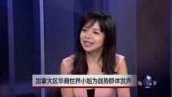 美国之音专访:加拿大区华裔世界小姐为弱势群体发声