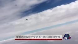 美俄就叙利亚空中安全问题签署谅解备忘录