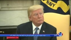 چند نشست پیاپی در آستانه گزارش پرزیدنت ترامپ درباره پایبندی ایران به توافق