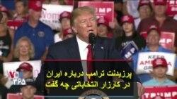 پرزیدنت ترامپ درباره ایران در کارزار انتخاباتی چه گفت