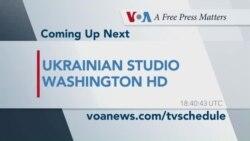 Час-Тайм. США підтримують Україну. Заяви Держдепу, Білого Дому, НАТО