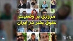 مرور سال ۱۳۹۷ | وضعیت حقوق بشر در ایران؛ وضع بدتر شده است