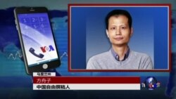 VOA连线(方舟子):马云入股财新 中国媒体面临双重压力