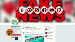 جھوٹی خبروں کے خلاف ایکشن