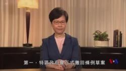 香港特首發表電視講話正式撤回修訂逃犯條例 (粵語)