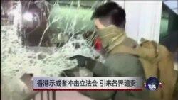 VOA连线:香港示威者冲击立法会,引来各界谴责