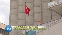 ความสัมพันธ์ สหรัฐฯ-จีน ตึงเครียด หลังสั่งปิดสถานกงสุลในนครฮิวส์ตัน รัฐเท็กซัส