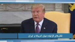 با گرتا ون ساسترن - تنش میان ایران و آمریکا