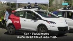 Беспилотные автомобили во время эпидемии