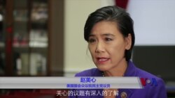 专访首位华裔女众议员赵美心 谈亚裔在选举中的角色