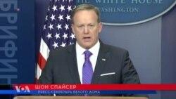 Белый дом об отставке Майкла Флинна