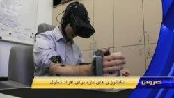 تکنالوژی های تازه برای افراد معلول