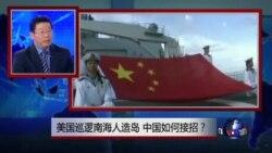 焦点对话:美国巡逻南中国海人造岛,中国如何接招?