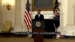 2014-08-08 美國之音視頻新聞: 奧巴馬下令美軍空襲伊拉克激進分子