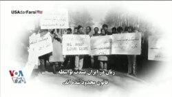 ویدئوی کوتاه وزارت خارجه آمریکا درباره مبارزات زنان ایرانی پس از انقلاب
