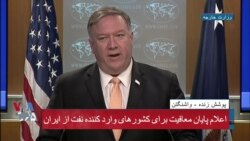 وزیر خارجه آمریکا: درخواستهایمان را به آیت الله و دار و دسته اش گفتهایم