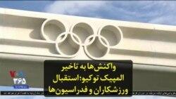 واکنشها به تاخیر المپیک توکیو؛ استقبال ورزشکاران و فدراسیونها