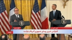 تاکید اوباما و اولاند: پناهجویان سوری را میپذیریم