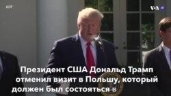 Новости США за минуту – 30 августа 2019