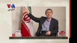 بخشی از صفحهآخر/ احمدینژاد آدرس خانواده خامنهای و لاریجانی و اتهاماتشان را میدهد