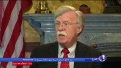 جان بولتون: هدف این است که ایران حتی به تولید سلاح اتمی هم نزدیک نشود