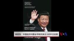 美报告:中国经济问题会导致民族主义的外交政策