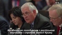 """Тіллерсон: """"Ми ніколи не погодимося з російською окупацією і спробою анексії Криму"""". Відео"""