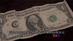 美国专讯:1)美国小企业对经济前景谨慎乐观 2)美国游说集团力推一美元硬币的流通