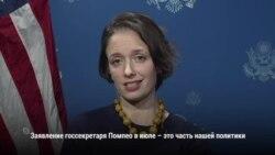 Основные вехи американо-украинских отношений в 2018 году