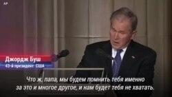 Джордж Буш говорит об отце со слезами на глазах