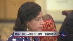 赖斯:奥巴马中国之行将是一重要里程碑