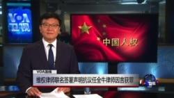 VOA连线常伯阳: 维权律师联名签署声明抗议任全牛律师因言获罪