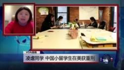 VOA连线(凌捷):凌虐同学 中国小留学生在美获重刑