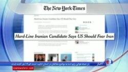 نگاهی به مطبوعات: انتخابات ایران و پیامدهای سیاست خاورمیانه ای دولت ترامپ