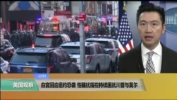 VOA连线:白宫回应纽约恐袭,性骚扰指控持续困扰川普与莫尔