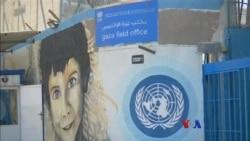 ပါလက္စတိုင္းဒုကၡသည္ေတြအတြက္ ကုလေအဂ်င္စီရံပံုေငြျဖတ္ခံရ