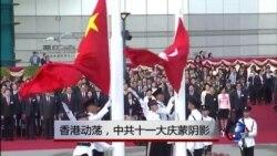 VOA连线:香港动荡,中共十一大庆蒙阴影