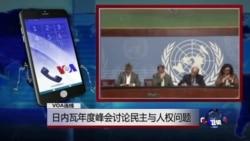 VOA连线:日内瓦年度峰会讨论民主与人权问题