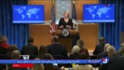 نگرانیهای آمریکا از دخالت روسیه در روند تحقیق درباره حمله شیمیایی سوریه