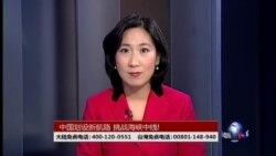 VOA卫视 ( 2015年1月18日 第二小时节目)