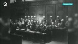 Исполнилось 75 лет с момента начала Нюрнбергского процесса