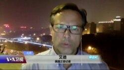 VOA连线:美国之音驻北京记者介绍蒂勒森访华记者会