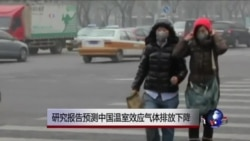 研究报告预测中国温室效应气体排放下降