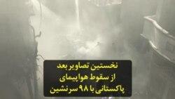 نخستین تصاویر بعد از سقوط هواپیمای پاکستانی با ۹۸ سرنشین