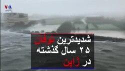 شدیدترین توفان ۲۵ سال گذشته در ژاپن