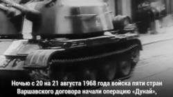 50 лет «Пражской весне»