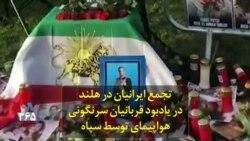 تجمع ایرانیان در هلند در یادبود قربانیان سرنگونی هواپیمای توسط سپاه